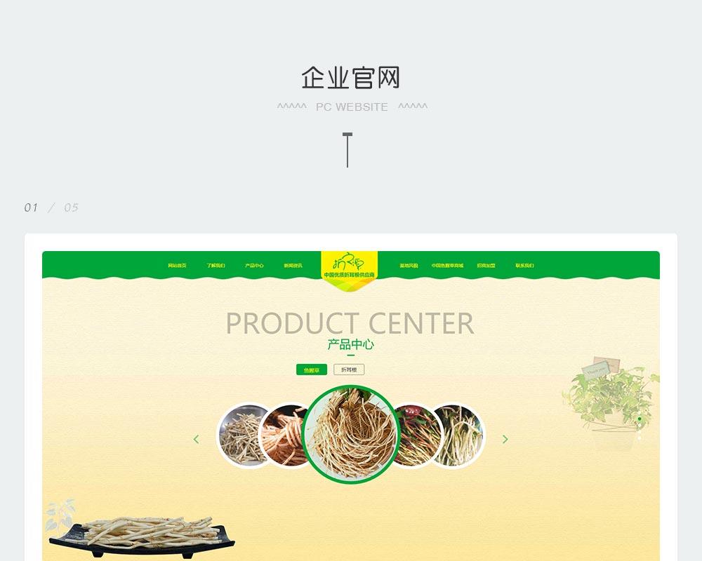 产品加盟网站-折之源-2.jpg