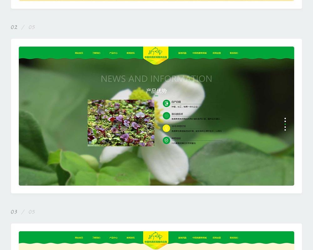 产品加盟网站-折之源-3.jpg