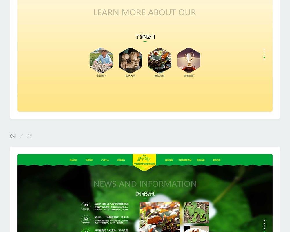 产品加盟网站-折之源-4.jpg