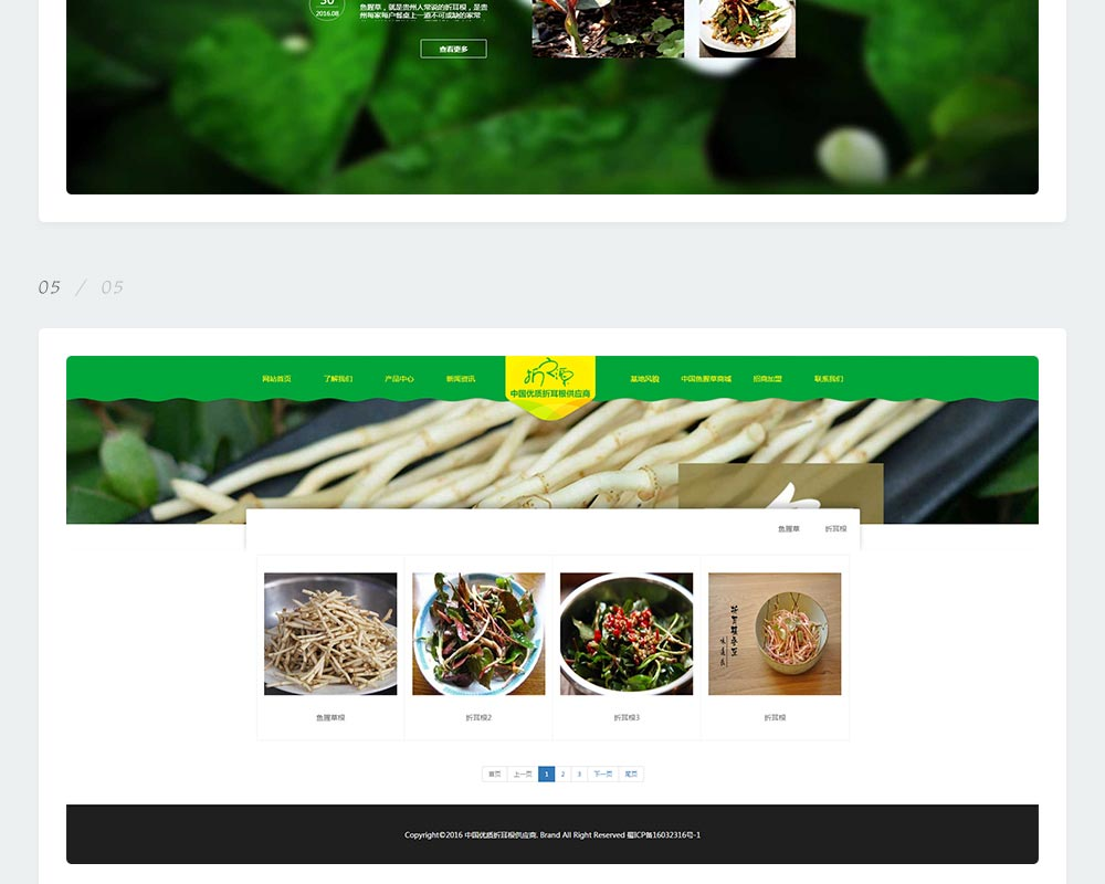 产品加盟网站-折之源-5.jpg