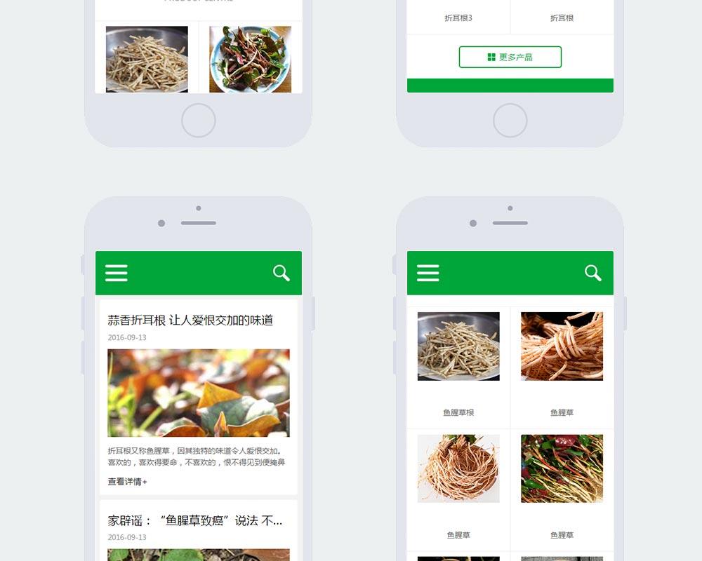 产品加盟网站-折之源-7.jpg