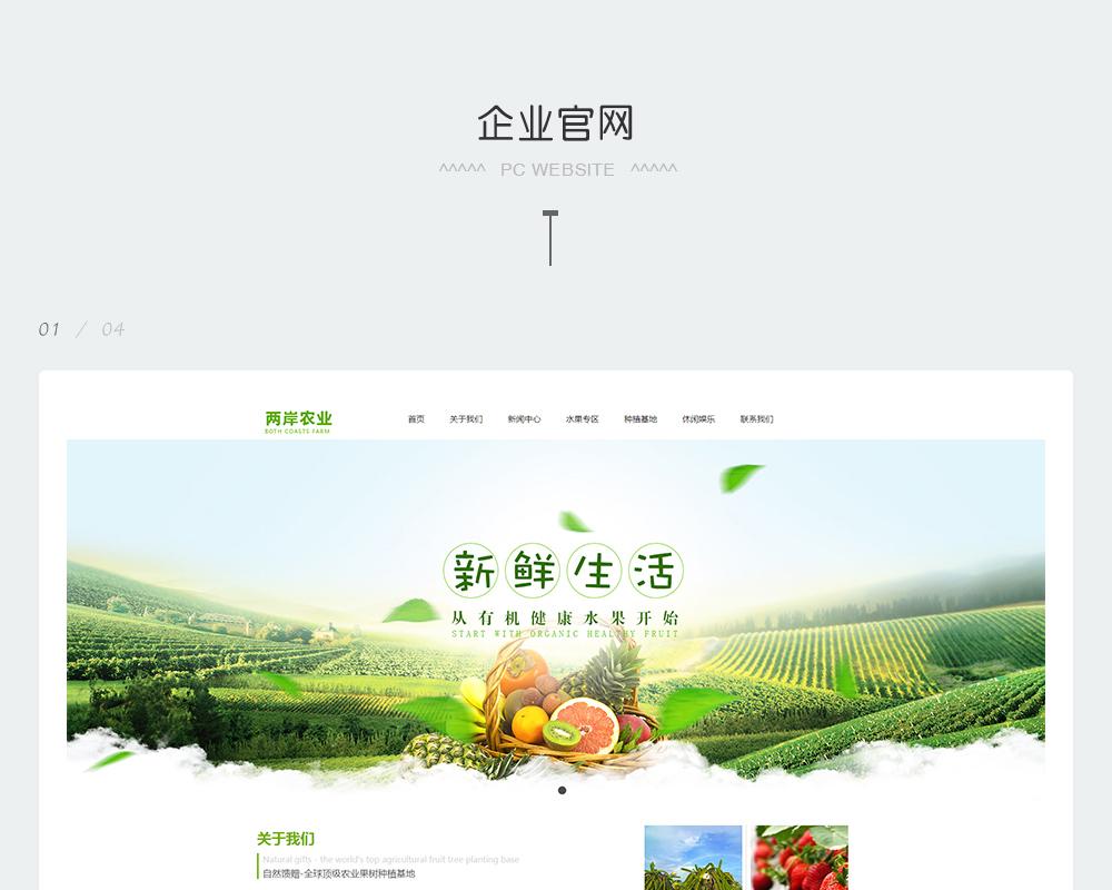 两岸农业-2.jpg