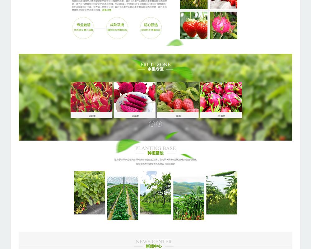 两岸农业-3.jpg