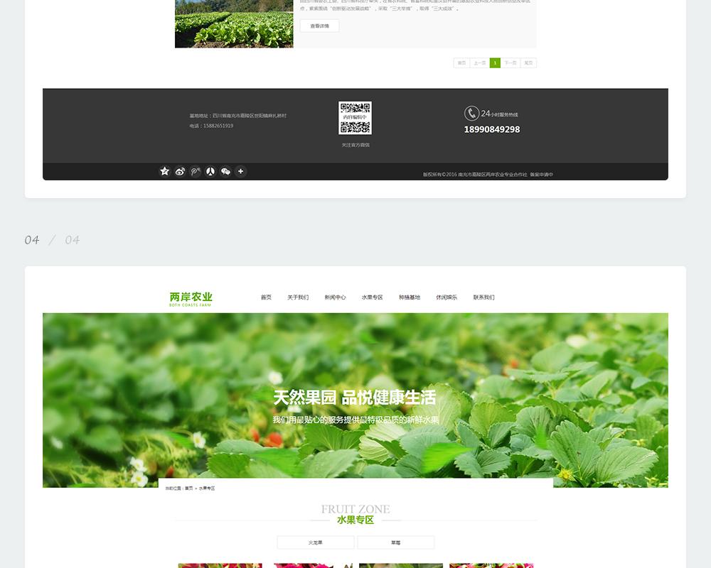 两岸农业-7.jpg