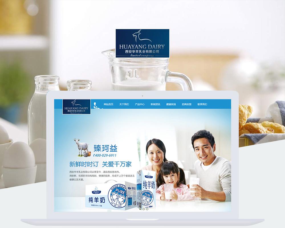 西安华洋乳业-1.jpg