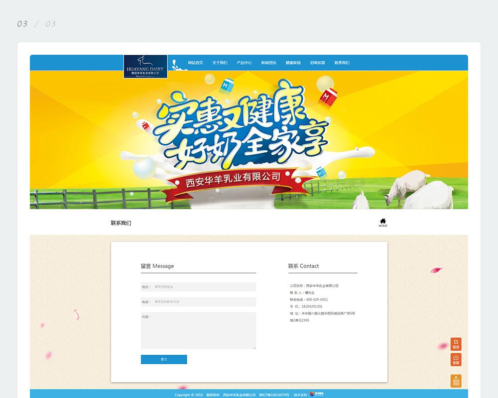 西安华洋乳业-6.jpg
