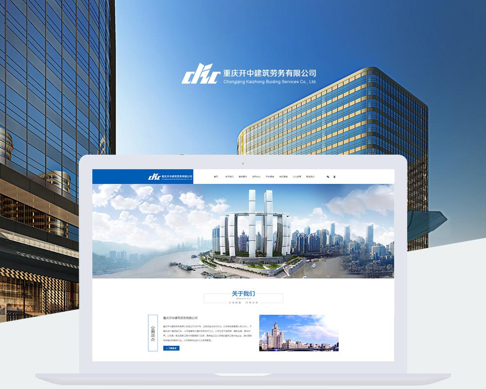 重庆开中建筑劳务有限公司-1.jpg
