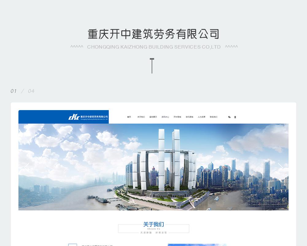 重庆开中建筑劳务有限公司-2.jpg