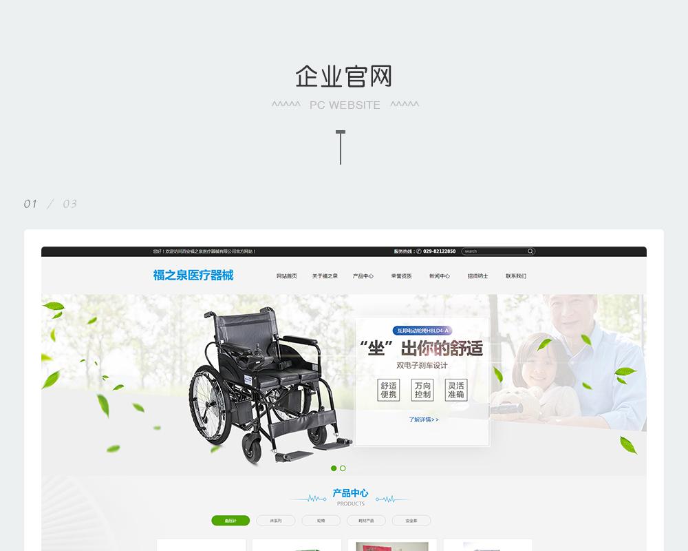 福之泉医疗器械-2.jpg