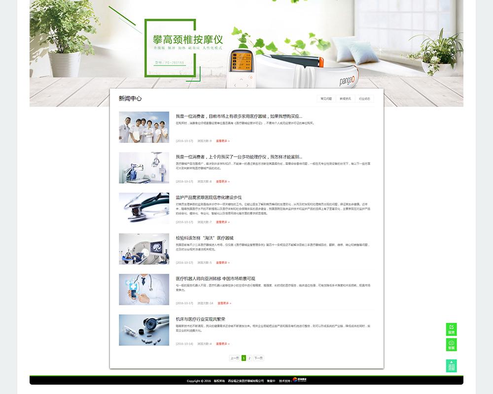 福之泉医疗器械-6.jpg