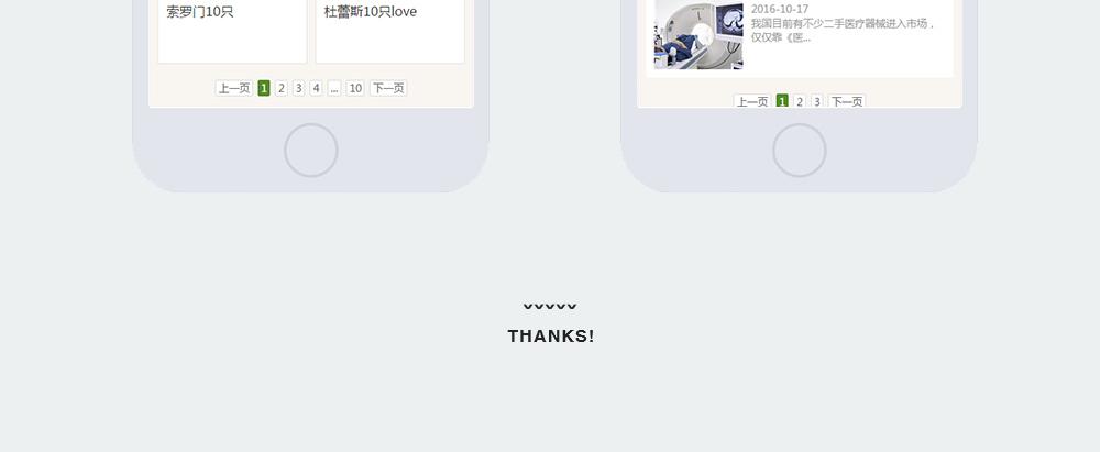 福之泉医疗器械-9.jpg