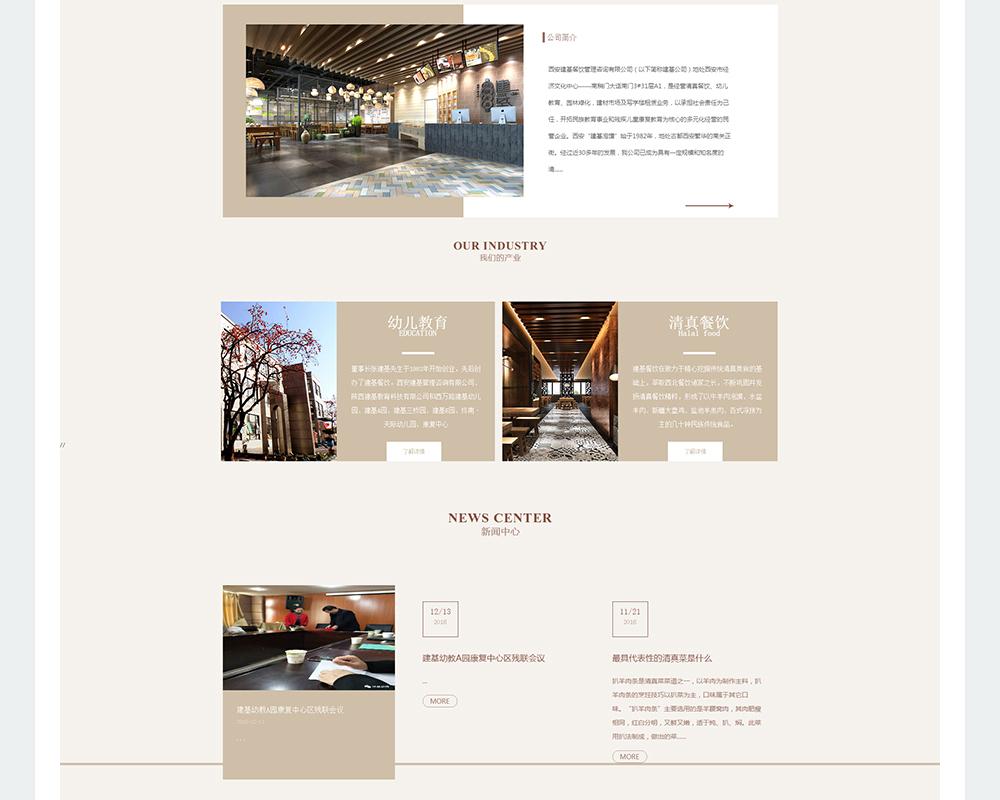 清真餐厅-建基餐饮-3.jpg