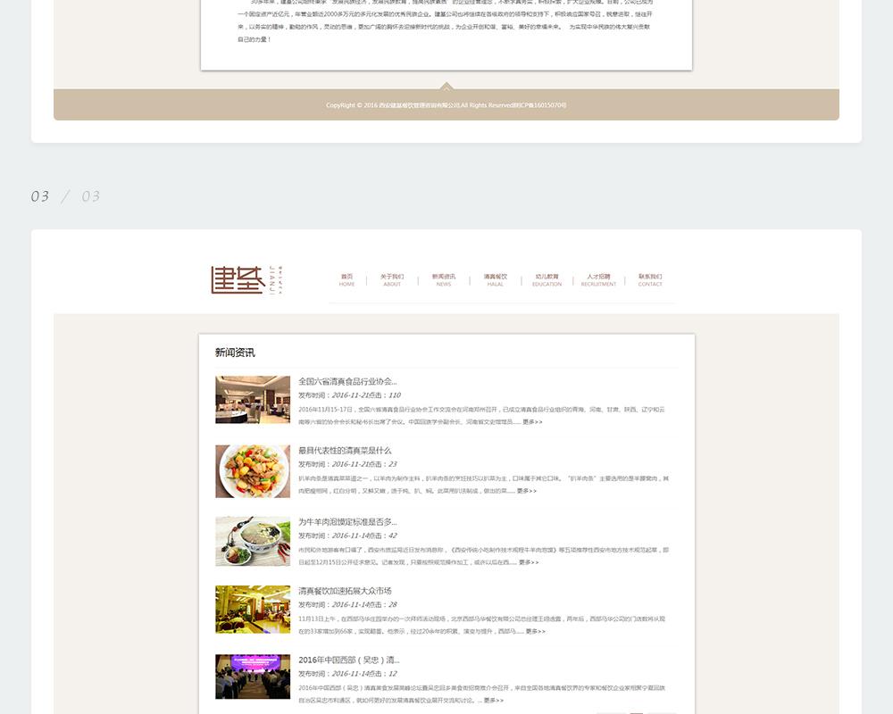 清真餐厅-建基餐饮-5.jpg