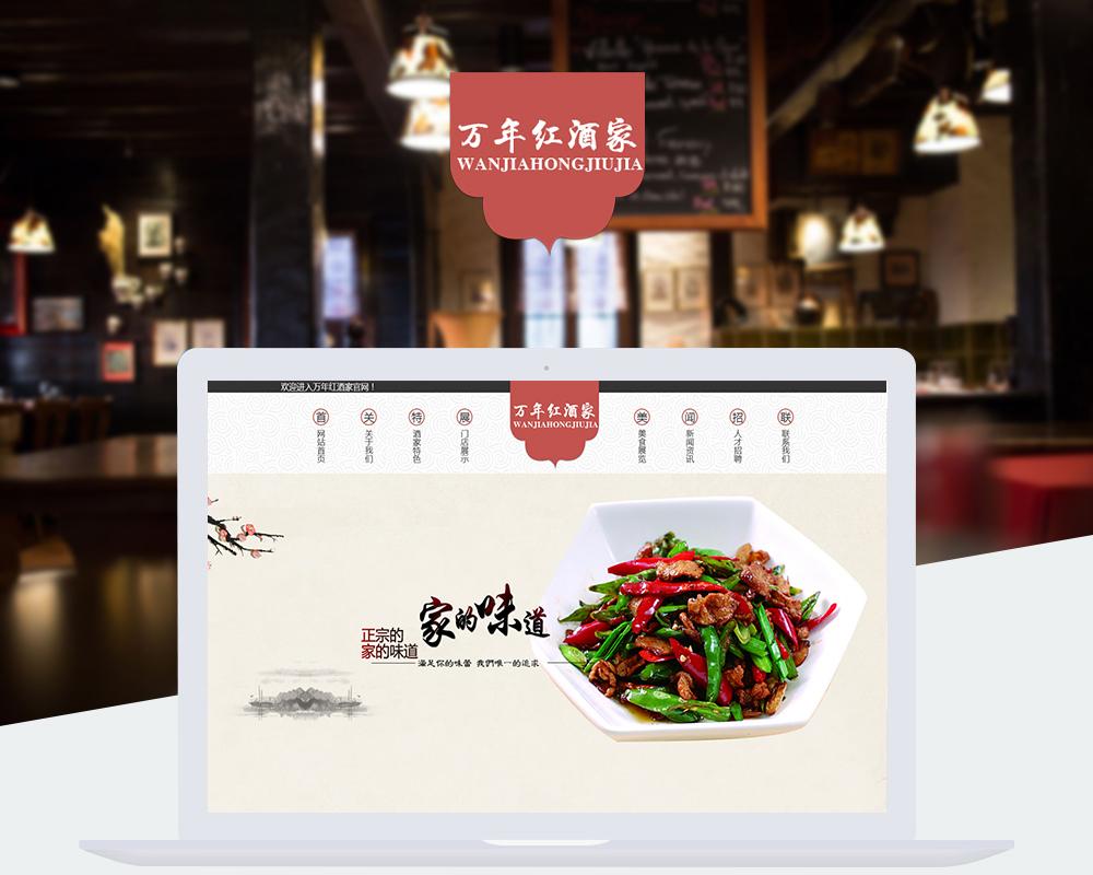 餐饮网站-万年红酒家-1.jpg