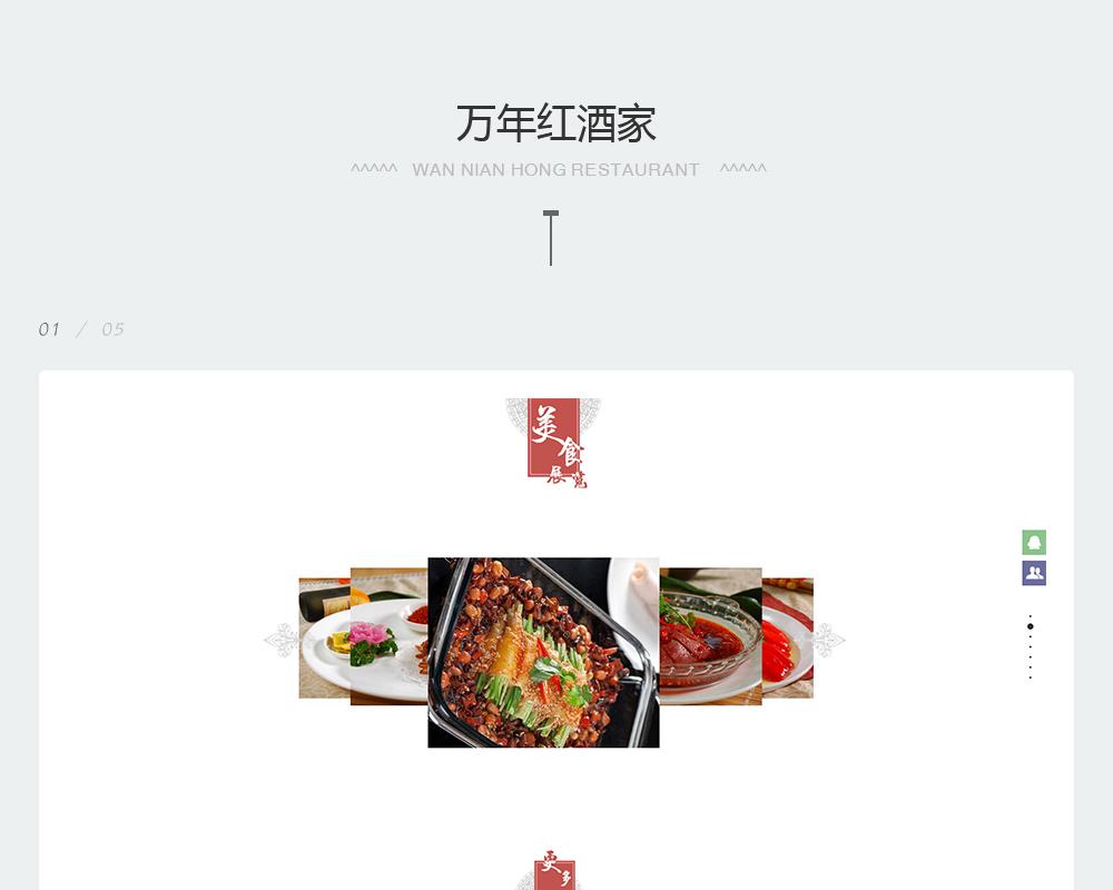 餐饮网站-万年红酒家-2.jpg