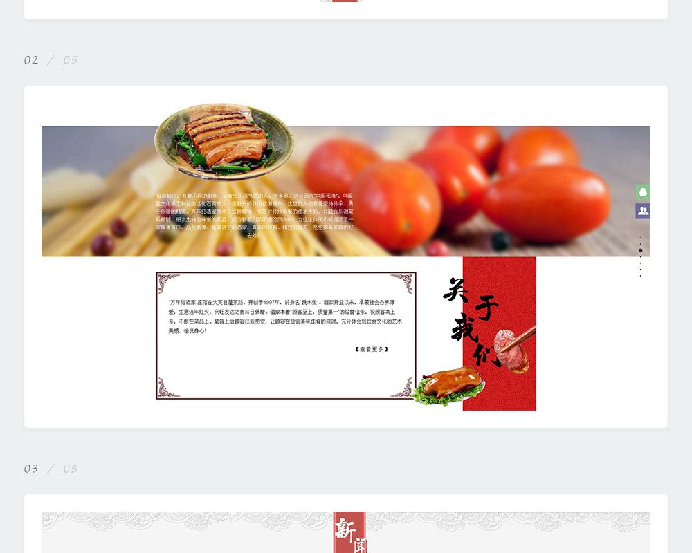 餐饮网站-万年红酒家-3.jpg