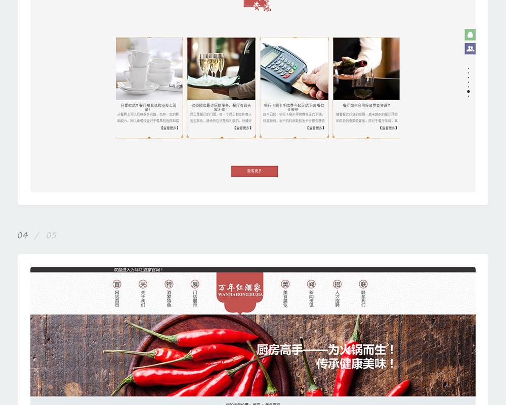餐饮网站-万年红酒家-4.jpg
