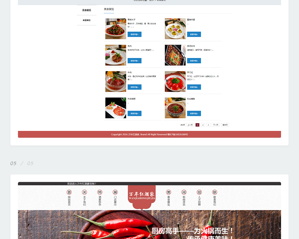 餐饮网站-万年红酒家-5.jpg