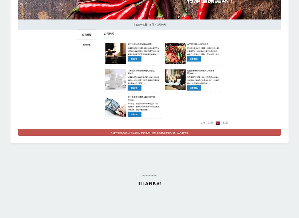 餐饮网站-万年红酒家-6.jpg