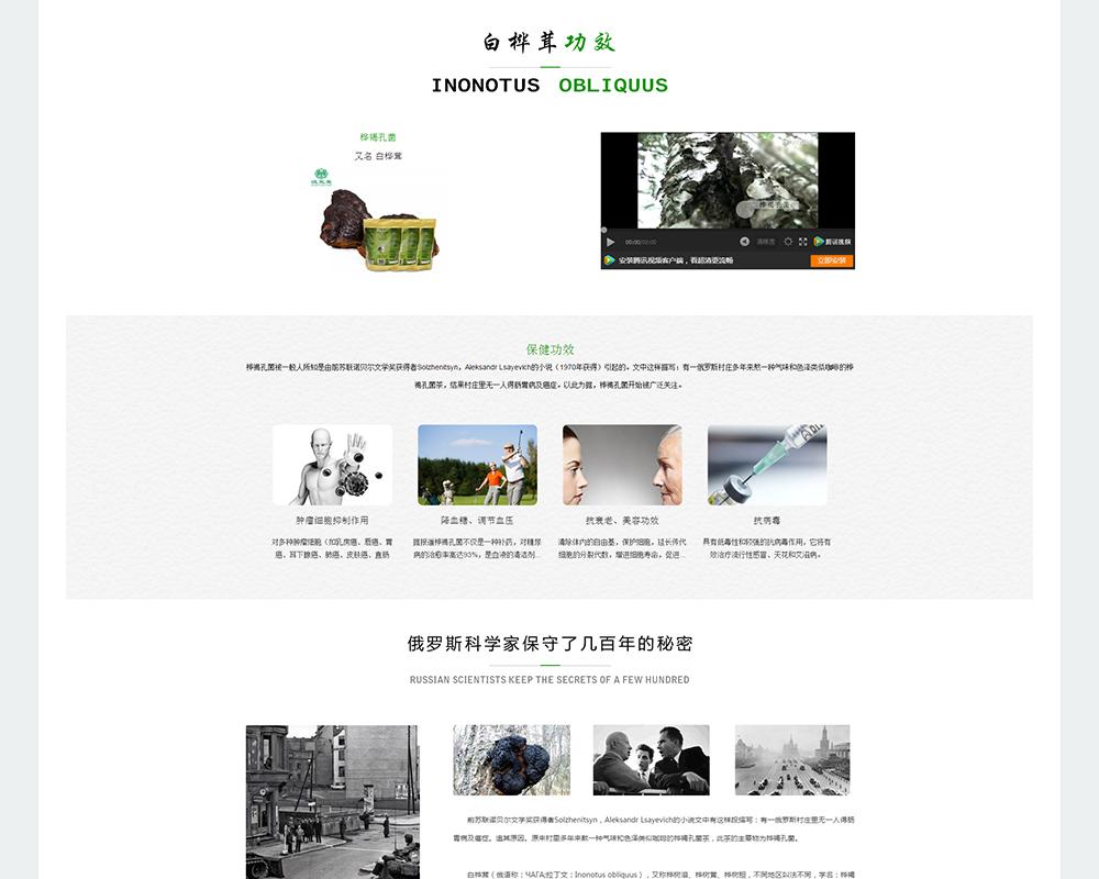 保健品网站-汉元堂商贸-3.jpg
