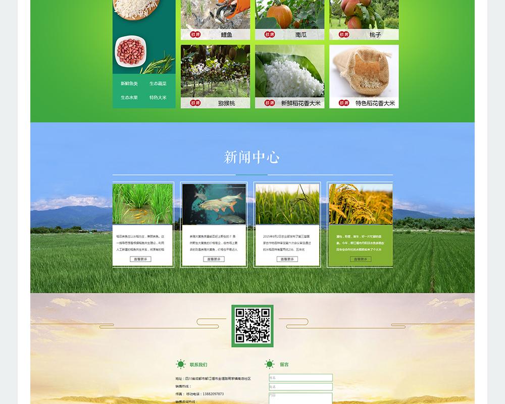 农产品网站-淡水鱼养殖-4.jpg