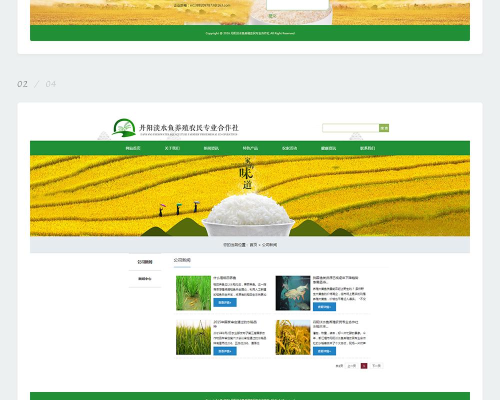 农产品网站-淡水鱼养殖-5.jpg