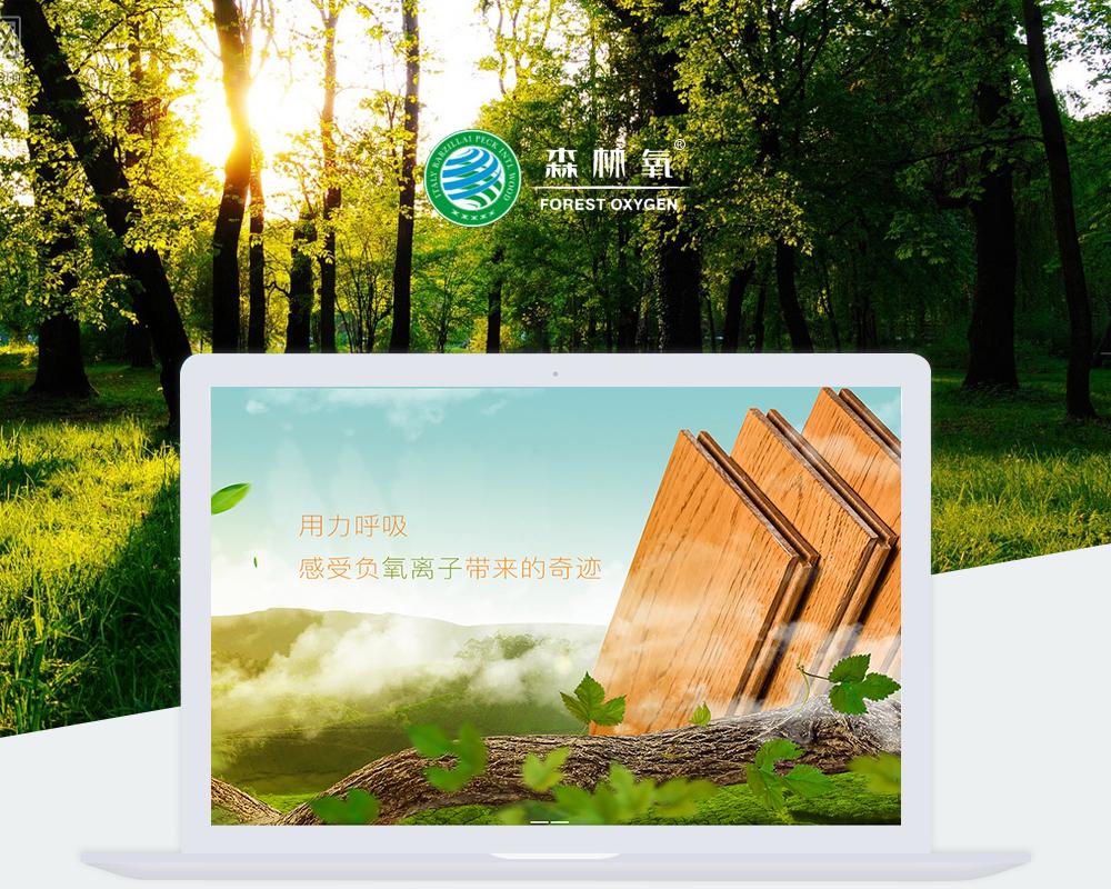 建材网站-森林氧地板-1.jpg