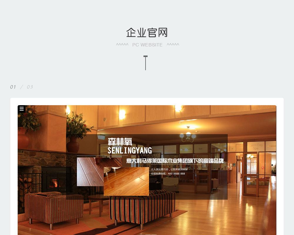 建材网站-森林氧地板-2.jpg