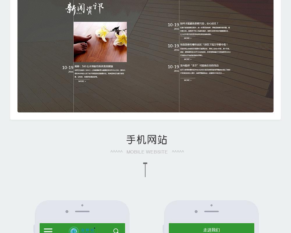 建材网站-森林氧地板-4.jpg