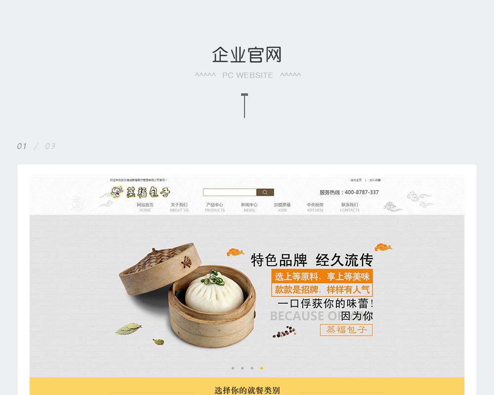 加盟型网站-德润蒸福餐饮-2.jpg