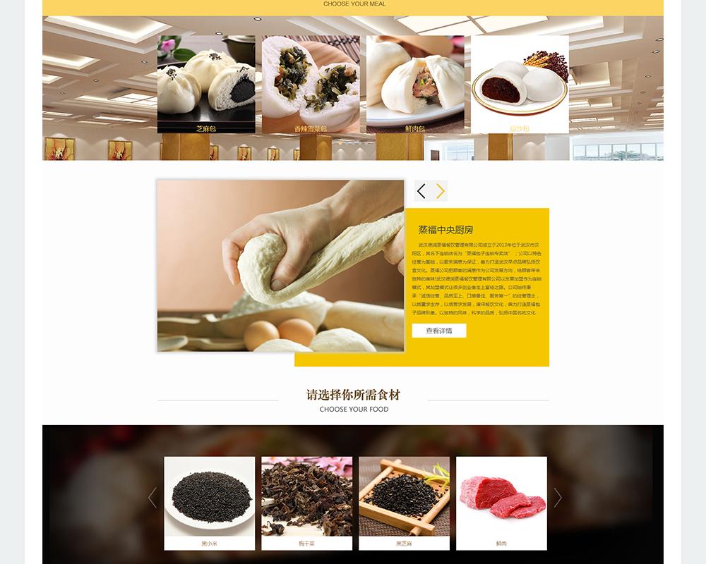 加盟型网站-德润蒸福餐饮-3.jpg