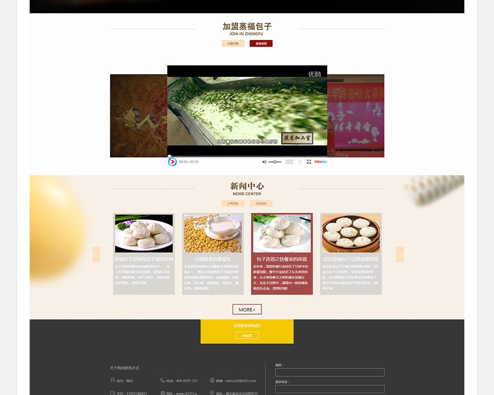加盟型网站-德润蒸福餐饮-4.jpg