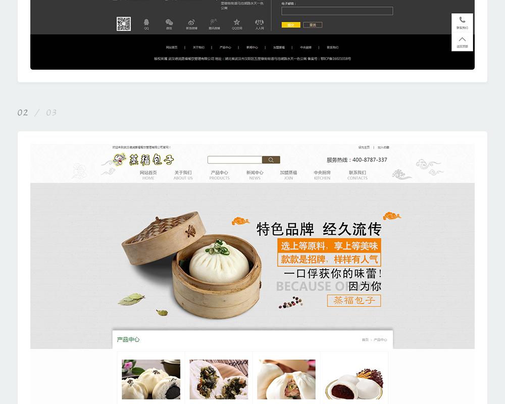 加盟型网站-德润蒸福餐饮-5.jpg