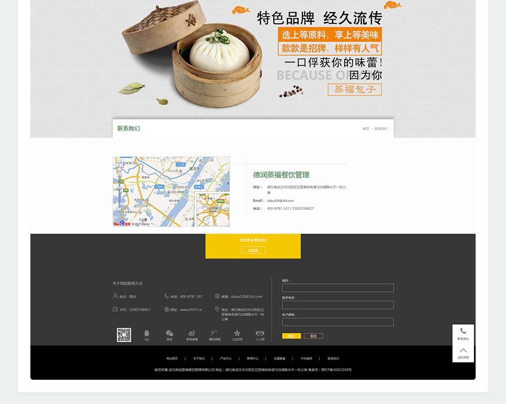 加盟型网站-德润蒸福餐饮-7.jpg