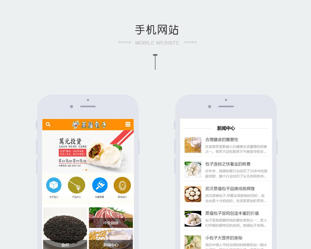 加盟型网站-德润蒸福餐饮-8.jpg