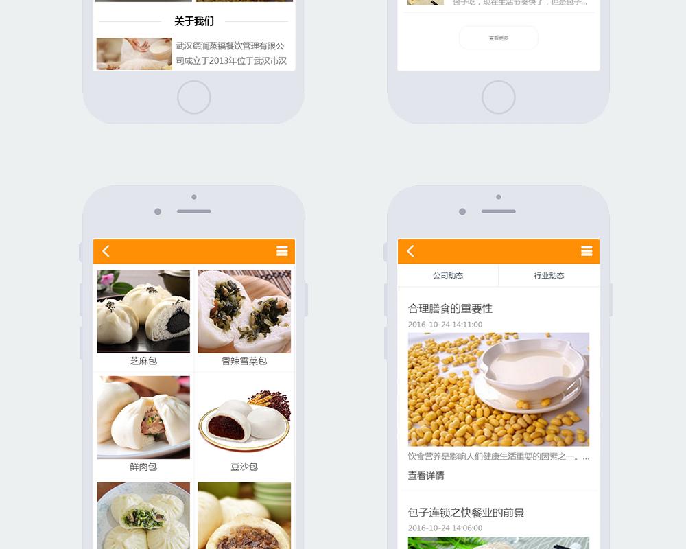 加盟型网站-德润蒸福餐饮-9.jpg