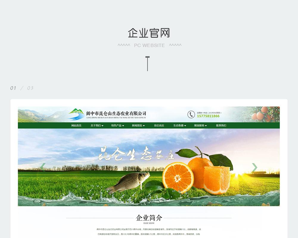 昆仑山生态农业企业官网-2.jpg