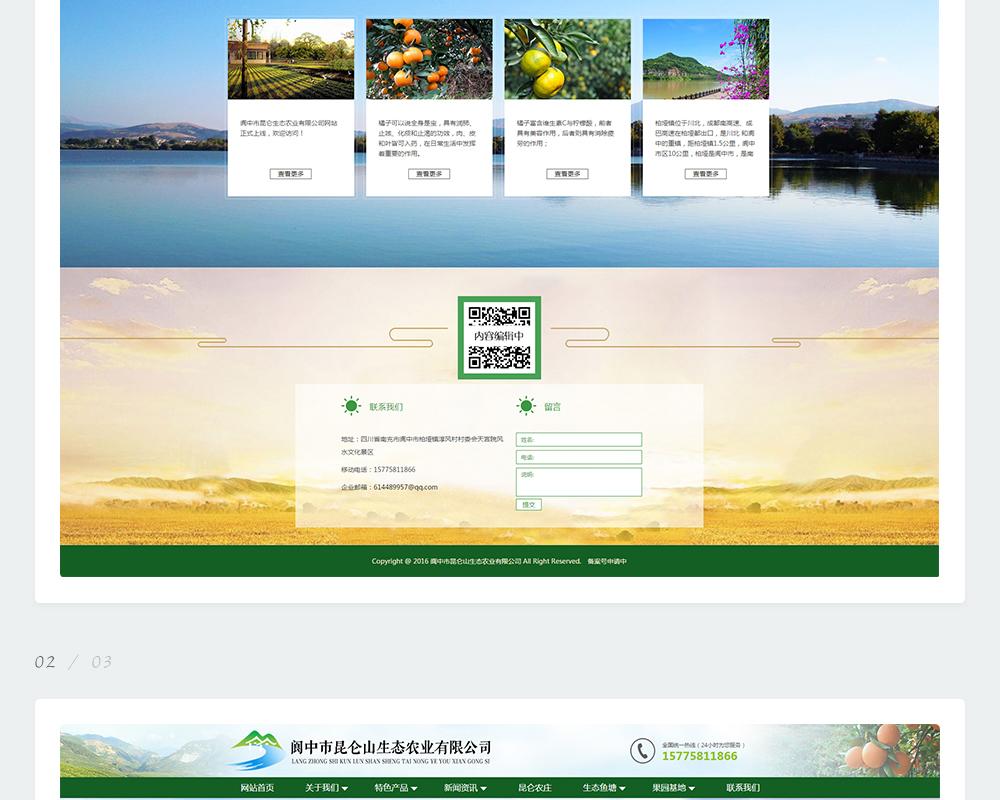 昆仑山生态农业企业官网-4.jpg
