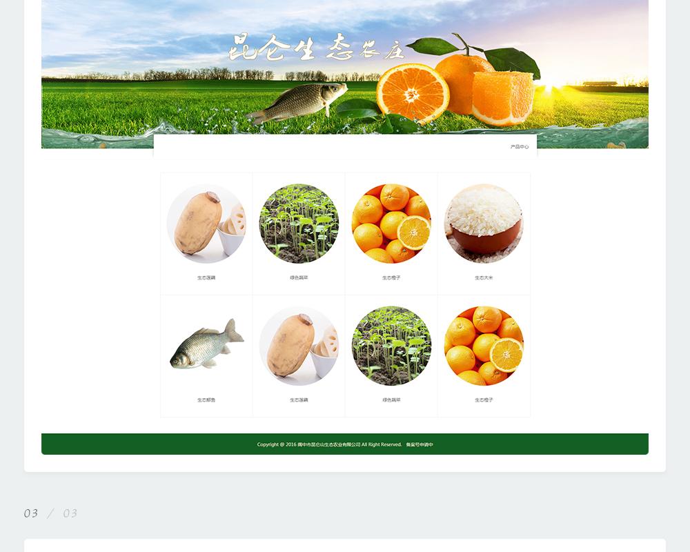 昆仑山生态农业企业官网-5.jpg