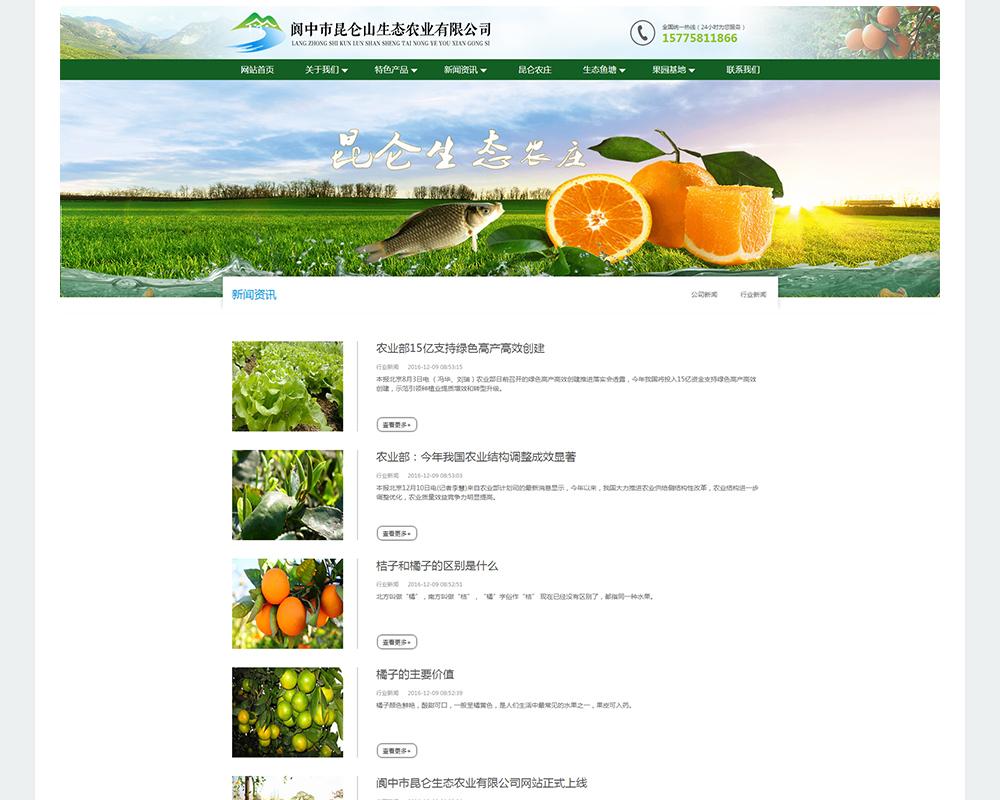 昆仑山生态农业企业官网-6.jpg