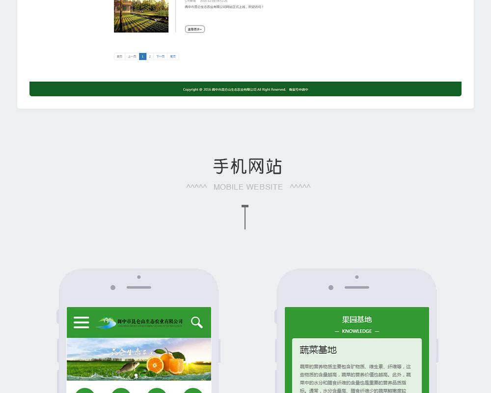 昆仑山生态农业企业官网-7.jpg