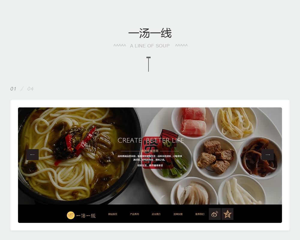 米线加盟网站-一汤一线-2.jpg