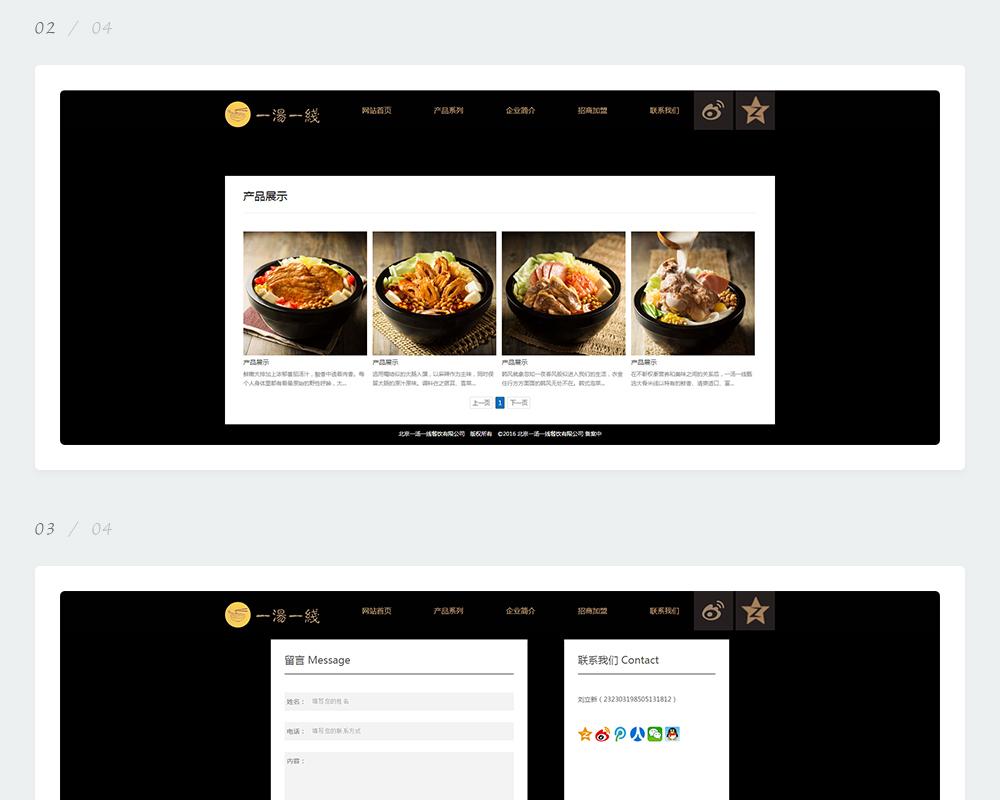 米线加盟网站-一汤一线-3.jpg