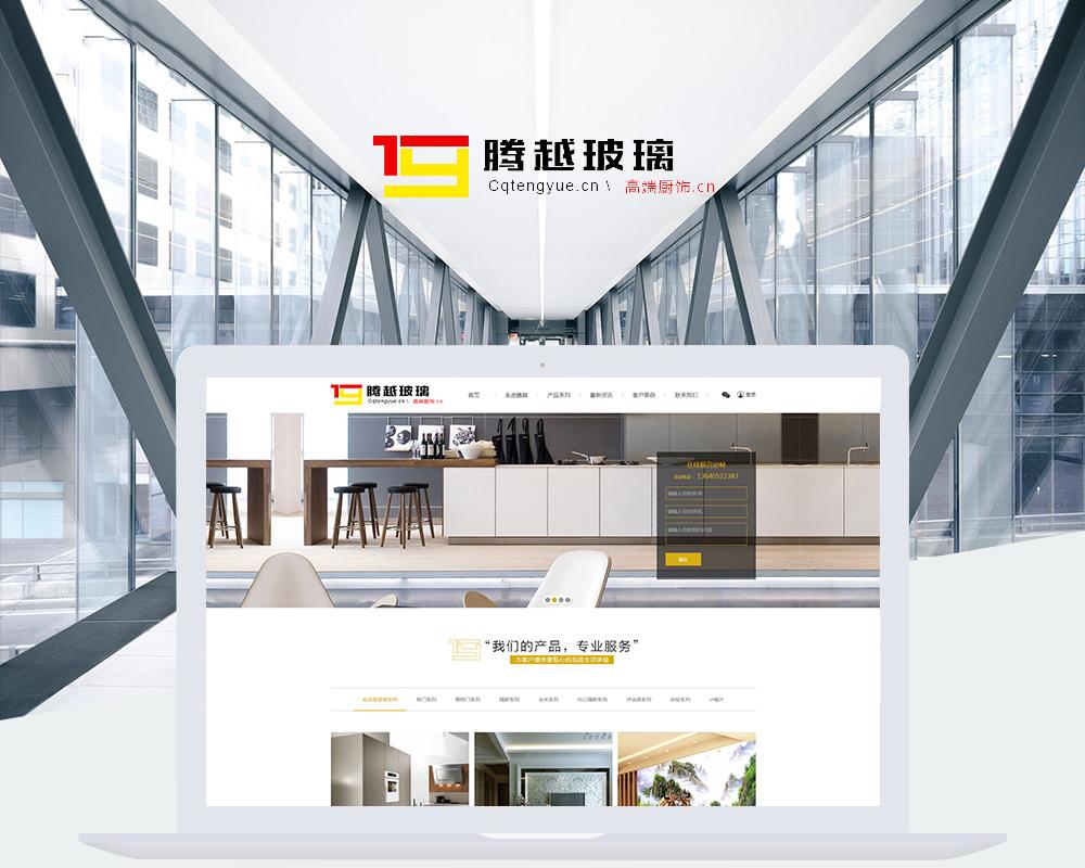 家居建材网站-腾越玻璃-1.jpg