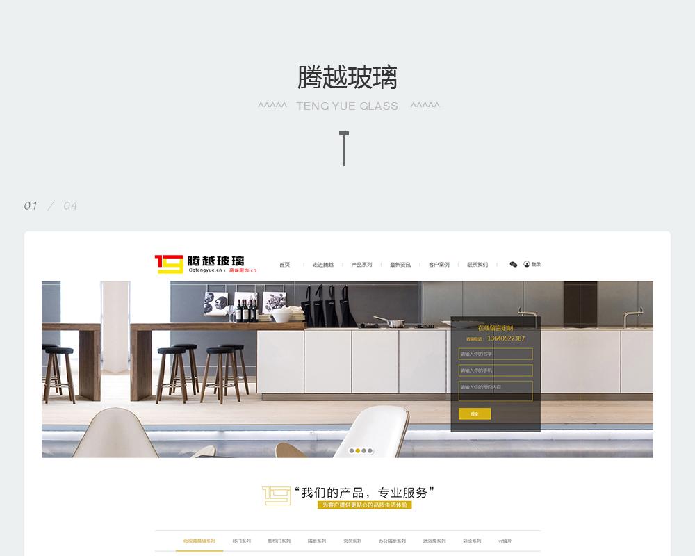 家居建材网站-腾越玻璃-2.jpg