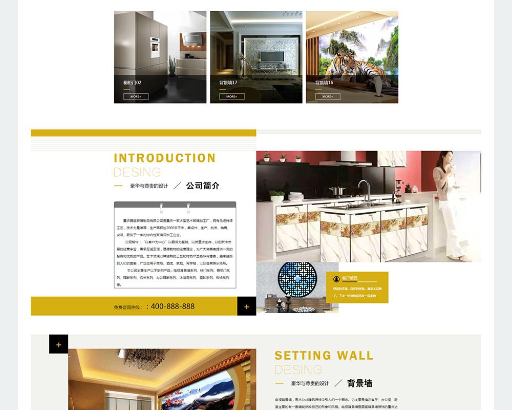 家居建材网站-腾越玻璃-3.jpg