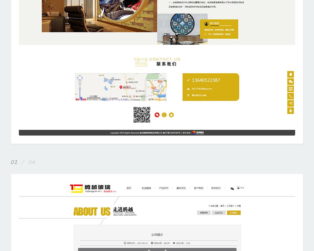 家居建材网站-腾越玻璃-4.jpg