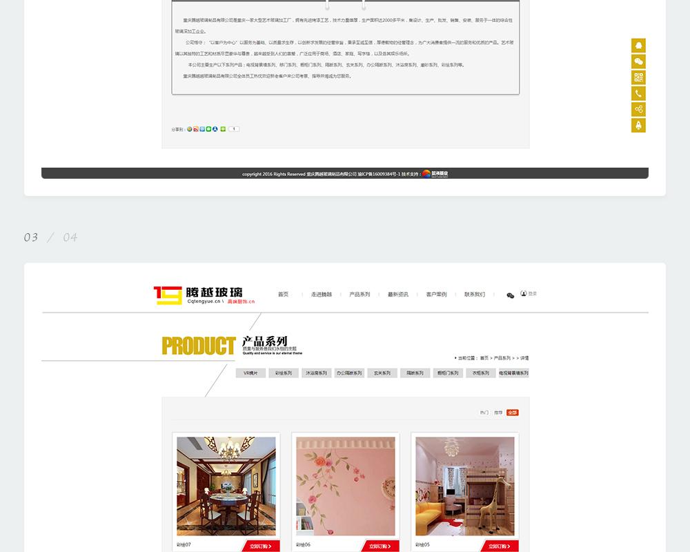 家居建材网站-腾越玻璃-5.jpg