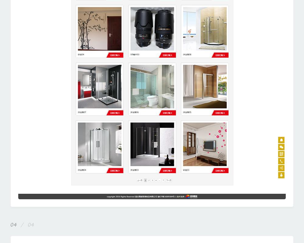 家居建材网站-腾越玻璃-6.jpg