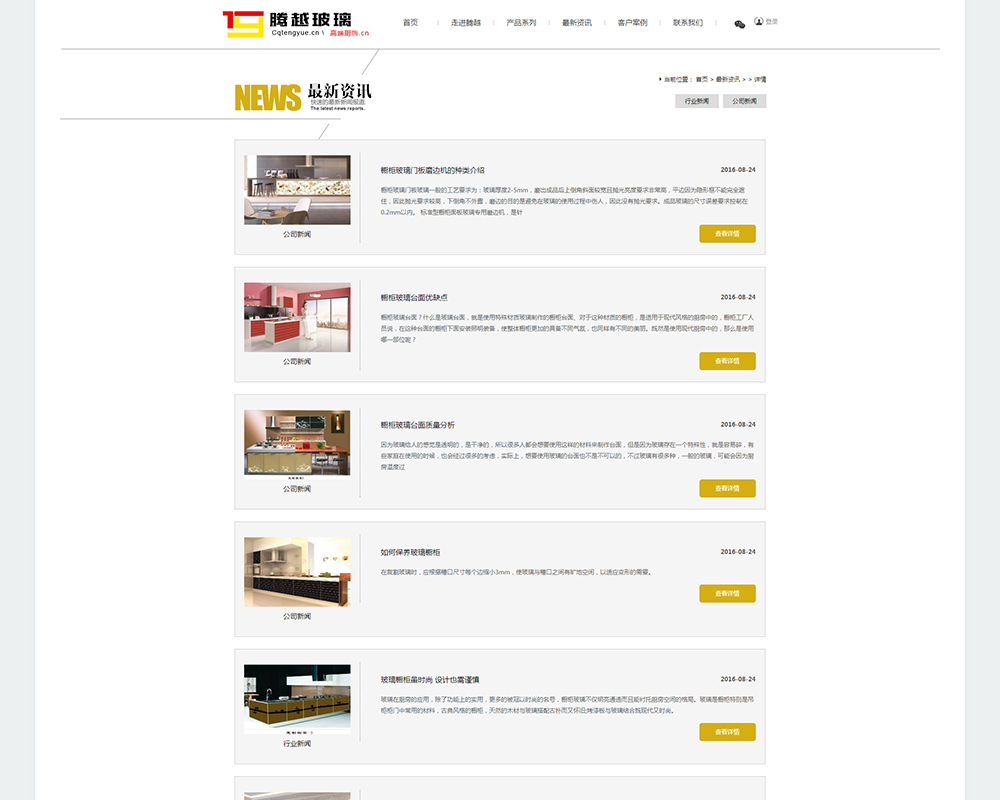 家居建材网站-腾越玻璃-7.jpg